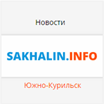 переход на новостной портал Сахалин Инфо